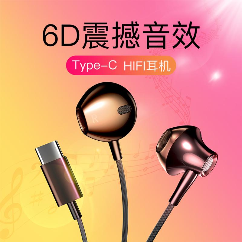type-c入耳式正品小米华为版红米五折促销