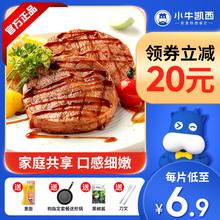 小牛凯西牛排黑椒儿童菲力商用新鲜正宗牛扒10片牛肉非西冷整原切