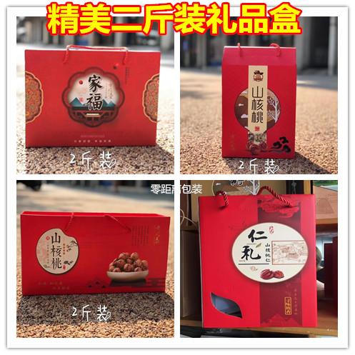 新货2斤装通用坚果零食品山核桃空盒礼盒 包装盒子临安特产山货盒满6.00元可用3元优惠券
