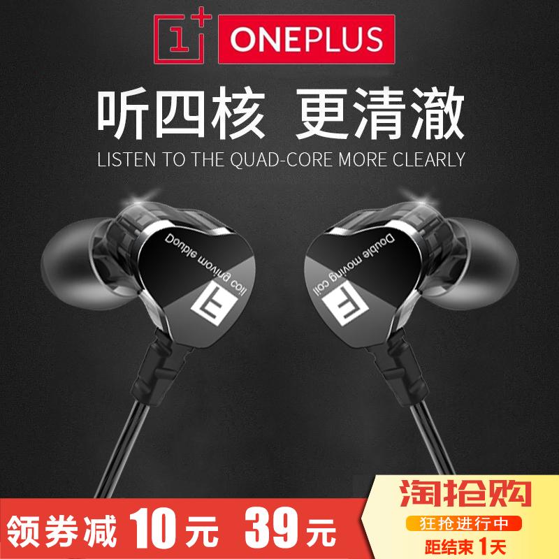 12-01新券一加耳机7Pro四核双动圈OnePlus6T 6原装正品5T 3一加银耳2T手机