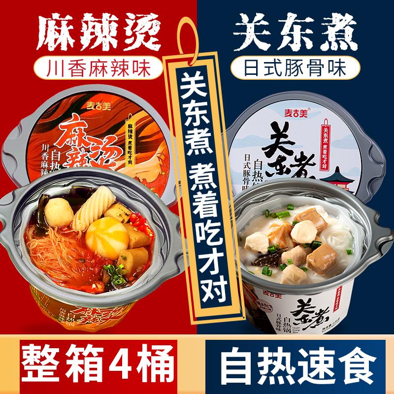 麦吉美即食自热关东煮速食食品桶装麻辣烫肉丸泡面粉丝小火锅图片