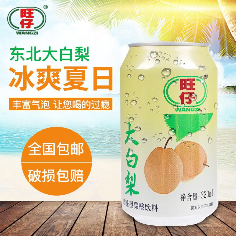 旺仔大白梨汽水饮料320ml*6-24罐低卡饮料整箱80后东北老汽水饮料