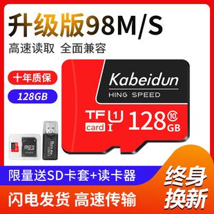 128g内存卡256g行车记录仪高速专用micro sd监控摄像头switch相机车载通用16g内存储卡64G32g512手机tf卡