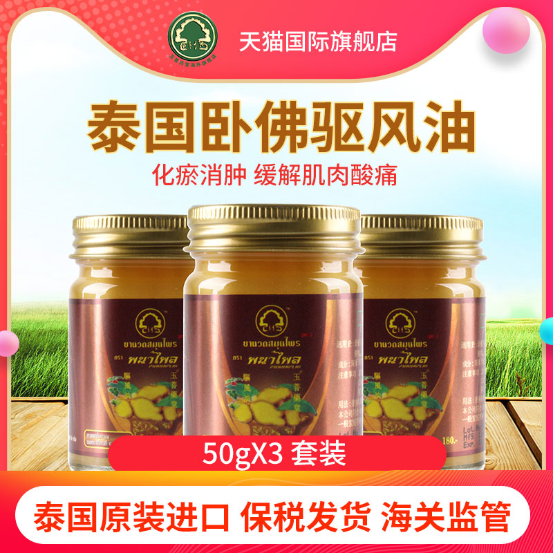 Thailand wind expelling oil, activating collaterals, relieving cervical pain, rheumatism Massage Ointment, Yupu medicine Hall official authentic 50g * 3