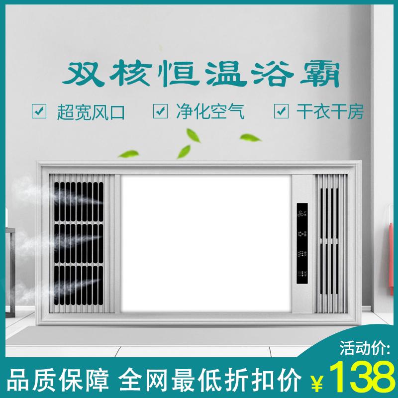 众麟吊顶嵌入式暖风机卫生间浴霸(非品牌)