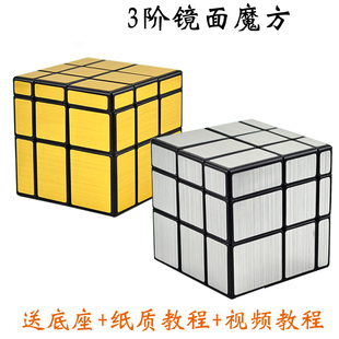 三阶镜面魔方异形魔方3阶2阶学生儿童益智力玩具幼儿园初学套装