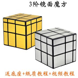 奇艺三阶镜面魔方异形魔方3阶2阶学生儿童智力玩具幼儿园初学套装