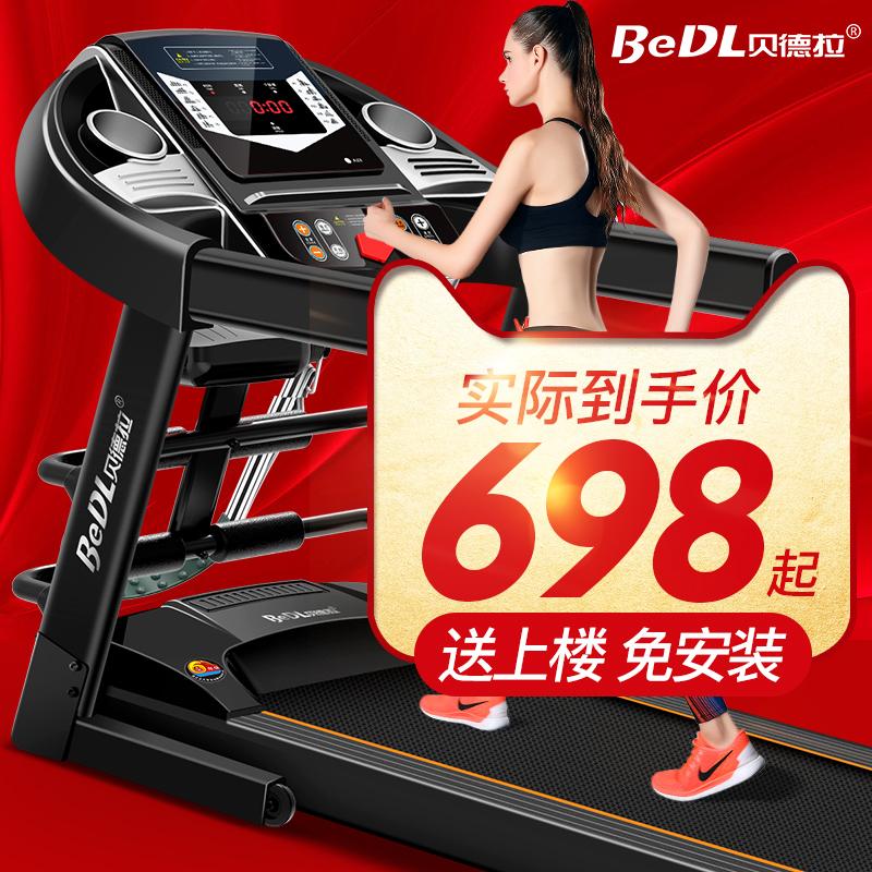 贝德拉跑步机家用款简易超静音减震室内迷你小型女折叠健身房器材