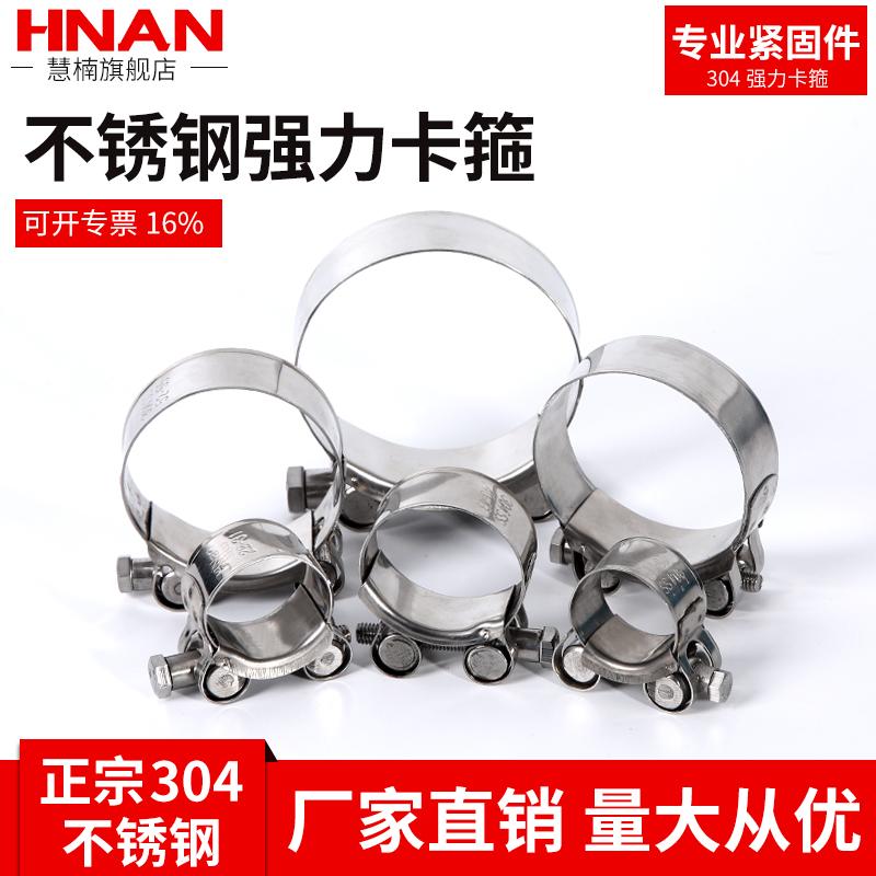 慧楠304不锈钢强力卡箍欧式加强型喉箍管箍抱箍油管管卡固定管夹