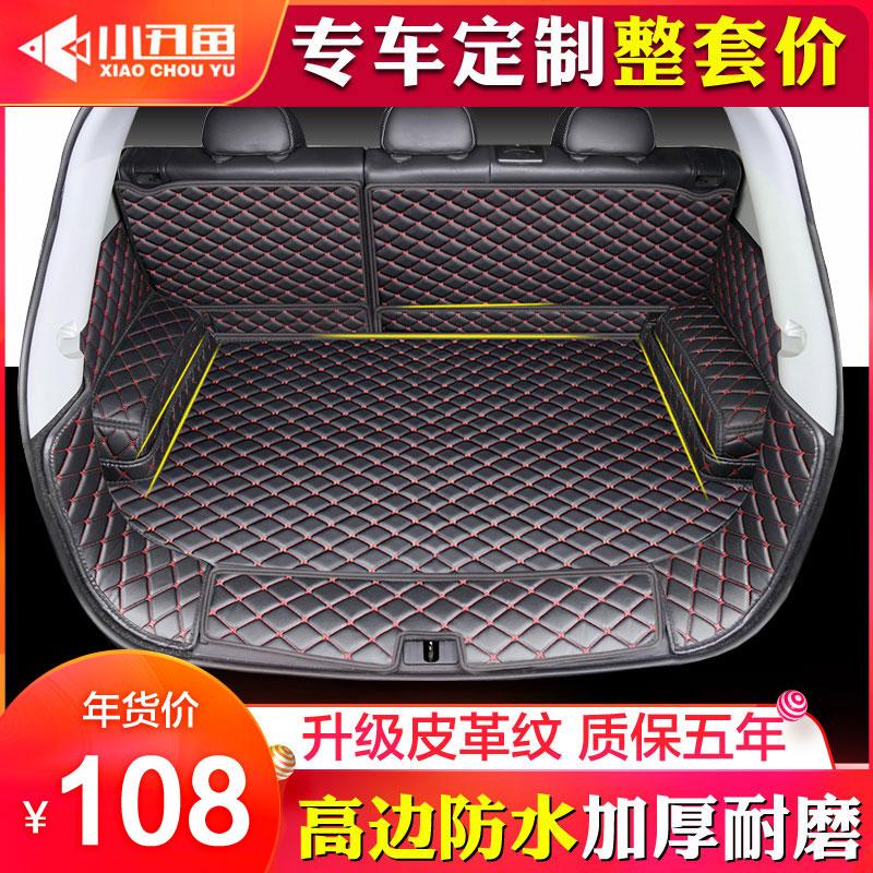 汽车后备箱垫全包围适用于哈弗H6H2M6传祺GS4逍客RAV4轩逸尾箱垫