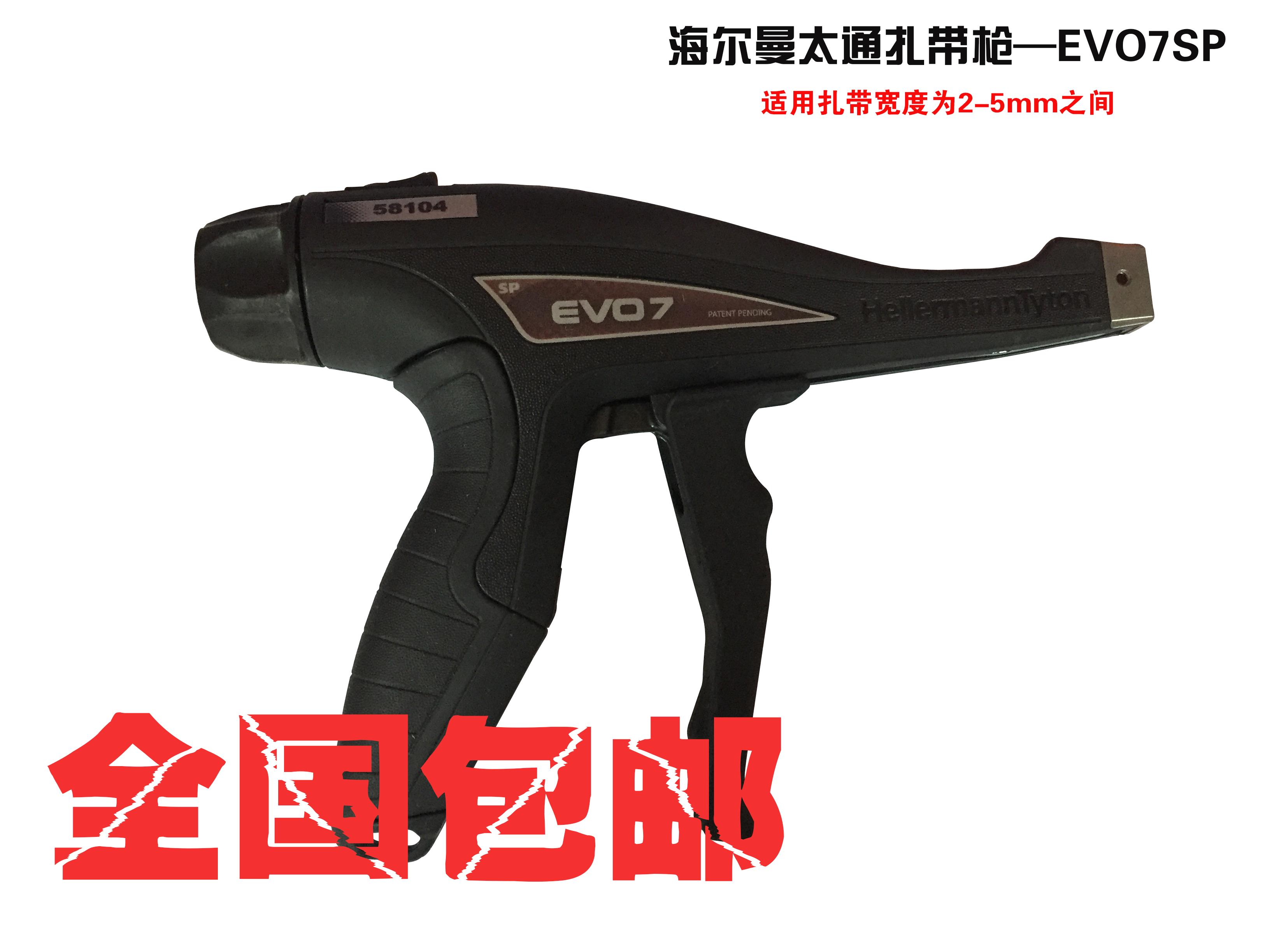 Hellermanntyton haier человек слишком через EVO7 связи пистолет быстро пакет наконечник инструмент плотно нить пакет линия пистолет