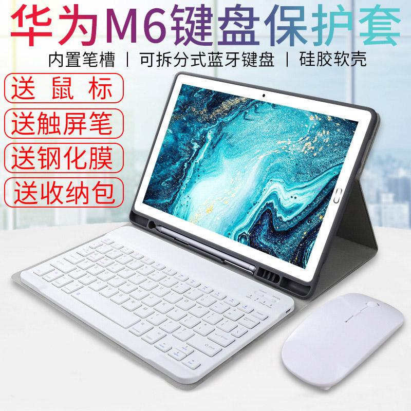 【急速发货】华为m6平板蓝牙键盘保护套10.8英寸带笔槽鼠标青春版M5皮套10.1磁吸键盘C5pro全包防摔硅胶软壳8
