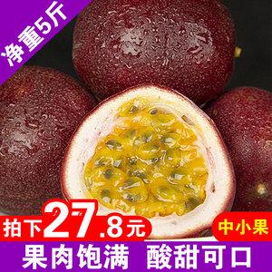 【西双版纳】新鲜采摘云南百香果一级中果5斤装