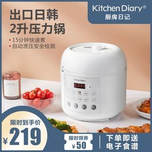 厨房日记电压力锅 小型多功能1-2-3人迷你电饭煲 2L全自动高压锅