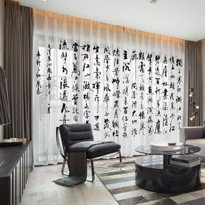 定制新中式书法窗帘窗纱帘古典毛笔字文字布艺书房客厅茶楼中国风