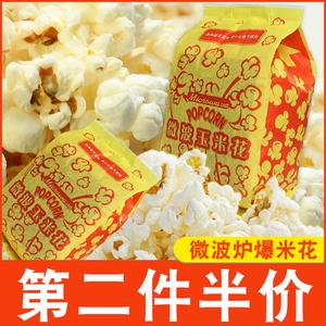微波炉爆米花100gX5袋装整箱奶油味爆米花专用玉米粒膨化休闲食品