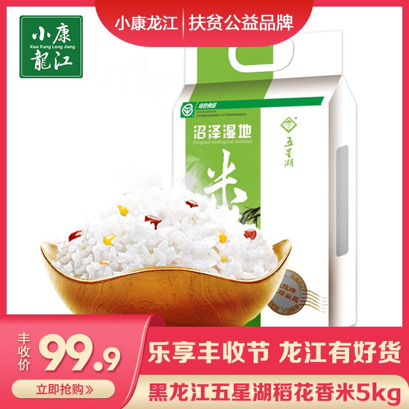 五星湖东北大米稻花香米初香粳米5kg袋装10斤家庭装黑龙江寿司米