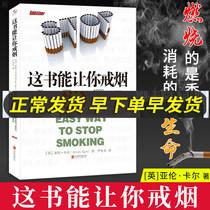 官方正版樊登推薦這本書能讓你戒煙微博沈騰樊登推薦這書能讓你戒煙這本書能幫你戒煙這書能讓戒煙能戒煙可以幫你戒煙