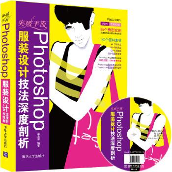 正版 突破平面Photoshop服装设计技法剖析 服装设计书籍自学零基础 服装图案设计 打版 服装设计手绘教程 入门 纸样设计原理与应用