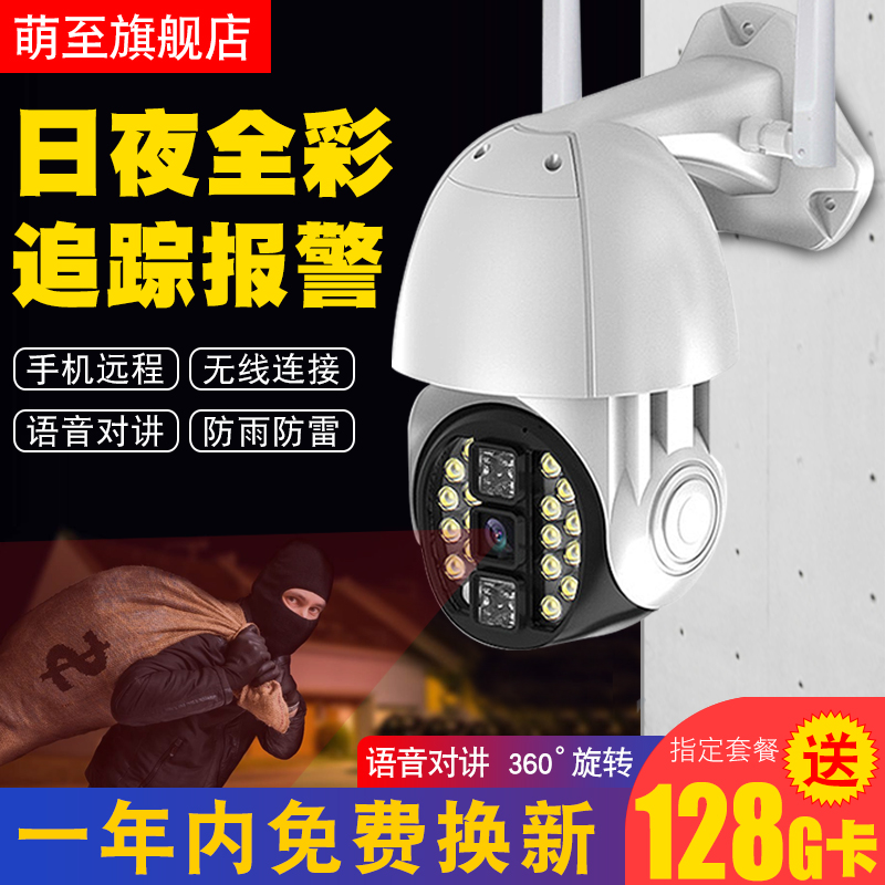 Monitoring camera outdoor waterproof night vision HD 360 degree panoramic monitor wired set mobile phone remote two-way voice intercom outdoor ball machine WiFi network home wireless camera