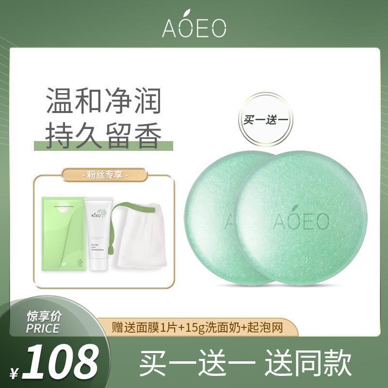 AOEO牛油果星空皂水杨酸身体皂全身脸部深层清洁不干燥沐浴香皂