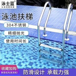 新款游泳池扶梯304不锈钢爬梯水下梯子扶手楼梯加厚E踏板泳池水梯