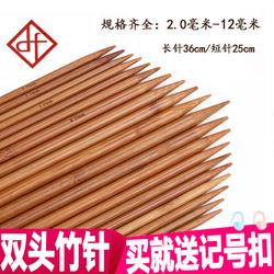 36cm长 国标毛衣针 碳化竹针毛线直针棒针 套装编织围巾帽子工具