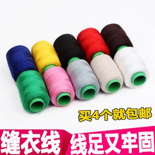 家用缝衣线白线涤纶线手工缝衣服彩色针线缝纫线黑手鞠球用绣线