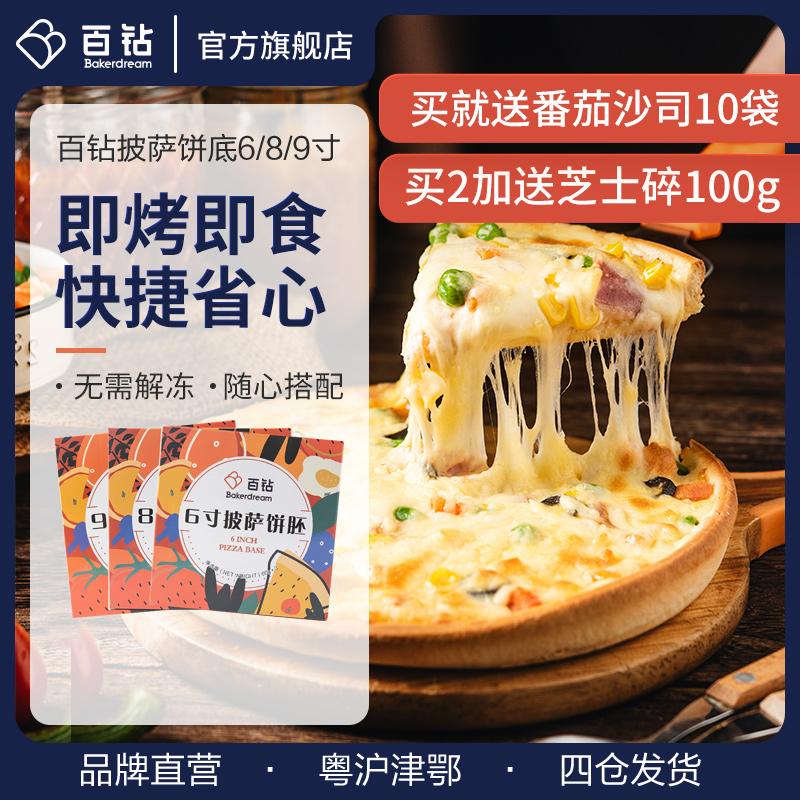百钻披萨饼底胚半成品冷冻配料薄饼