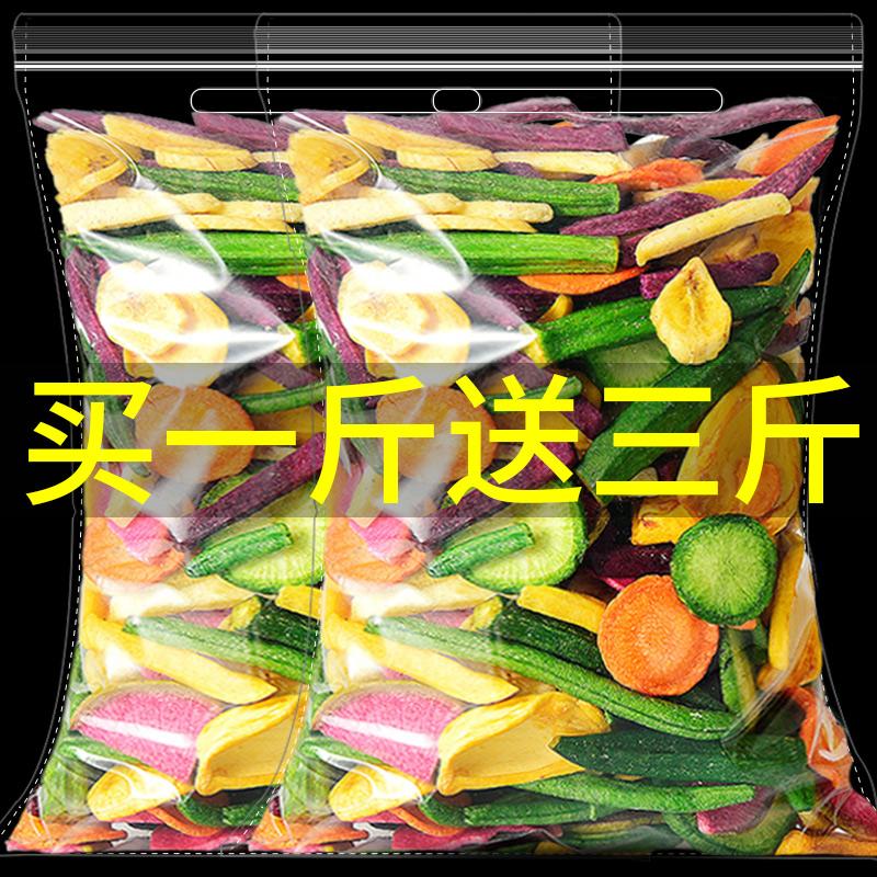 什锦果蔬脆片混合蔬菜干果蔬干水果冻干秋葵脆香菇脆儿童孕妇零食
