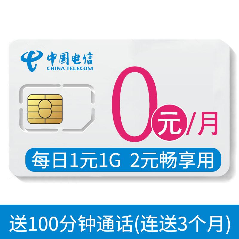 中国电信卡4g卡手机卡流量畅享上网卡电话卡0元月租电信卡