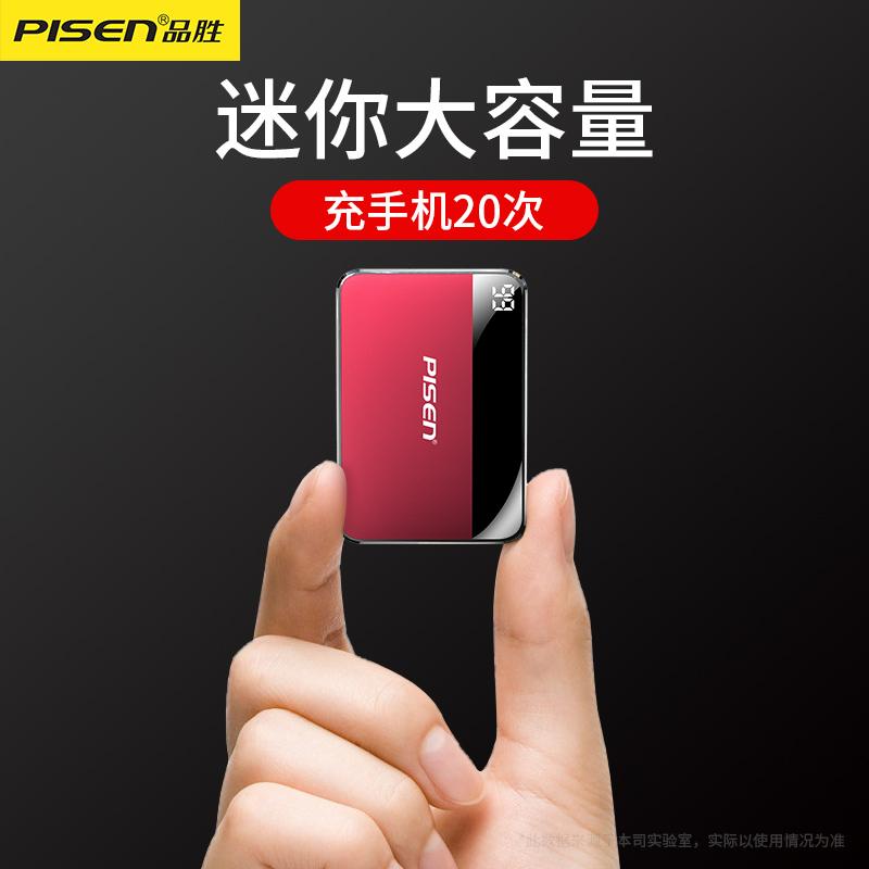 品胜大容量充电宝正品薄通用型快充闪充便携oppo华为vivo苹果小米手机10000毫安专用石墨烯小巧超大量1000000