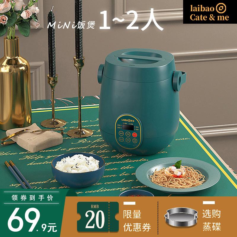莱宝迷你电饭煲家用1-2人小型电饭锅智能多功能全自动小1人蒸饭锅