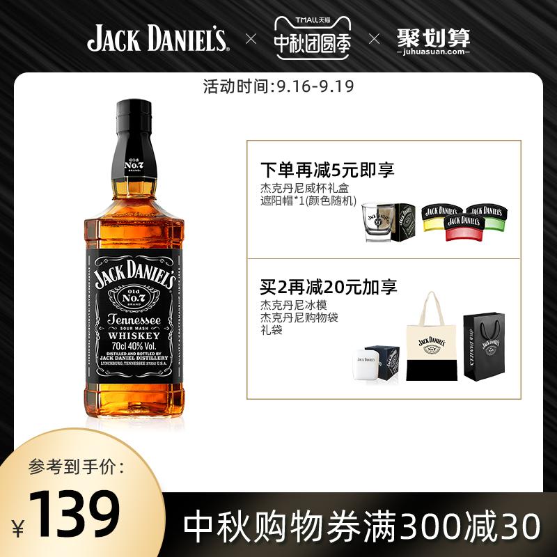 【官方旗舰店】美国进口洋酒杰克丹尼威士忌Jack Daniel`s 700ml