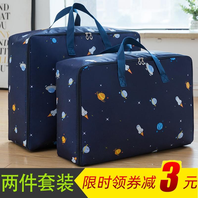 装棉被子子的收纳袋子特大号防潮衣服行李打包袋搬家整理袋衣物袋