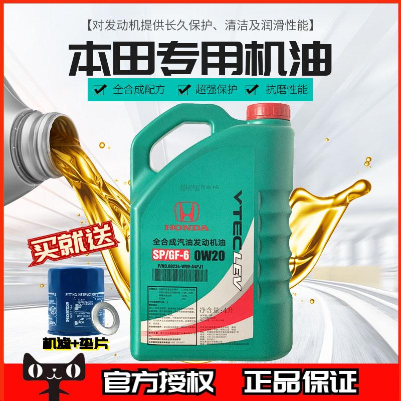 东风本田全合成0W-20哥瑞思域URV竞瑞CRV杰德XRV专用机油绿桶正品