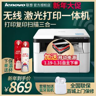 联想家用打印机复印一体机黑白激光打印机办公室家用商务扫描复印件多功能无线打印小型大型