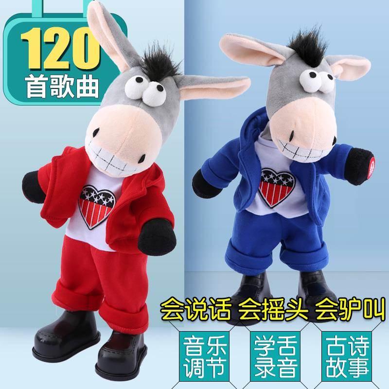 会说话的驴学话娃娃男孩驴子女孩走路唱歌电动毛绒玩具搞笑小毛驴