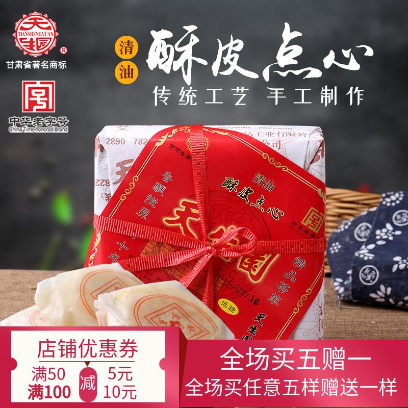 中华老字号玫瑰芝麻花生馅传统老式酥皮点心糕点甘肃兰州特产小吃