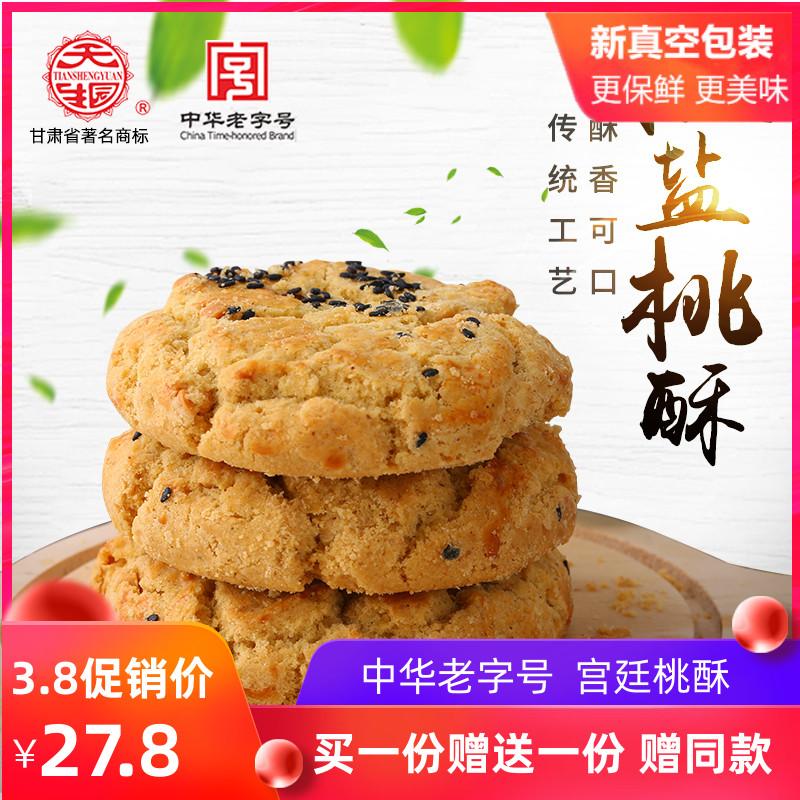 中华老字号芝麻核桃宫廷酥桃酥饼干