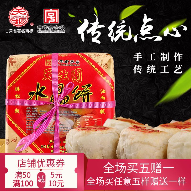 天生园特色三合公水晶饼甘肃兰州传统糕点心零食小吃手工酥皮馅饼