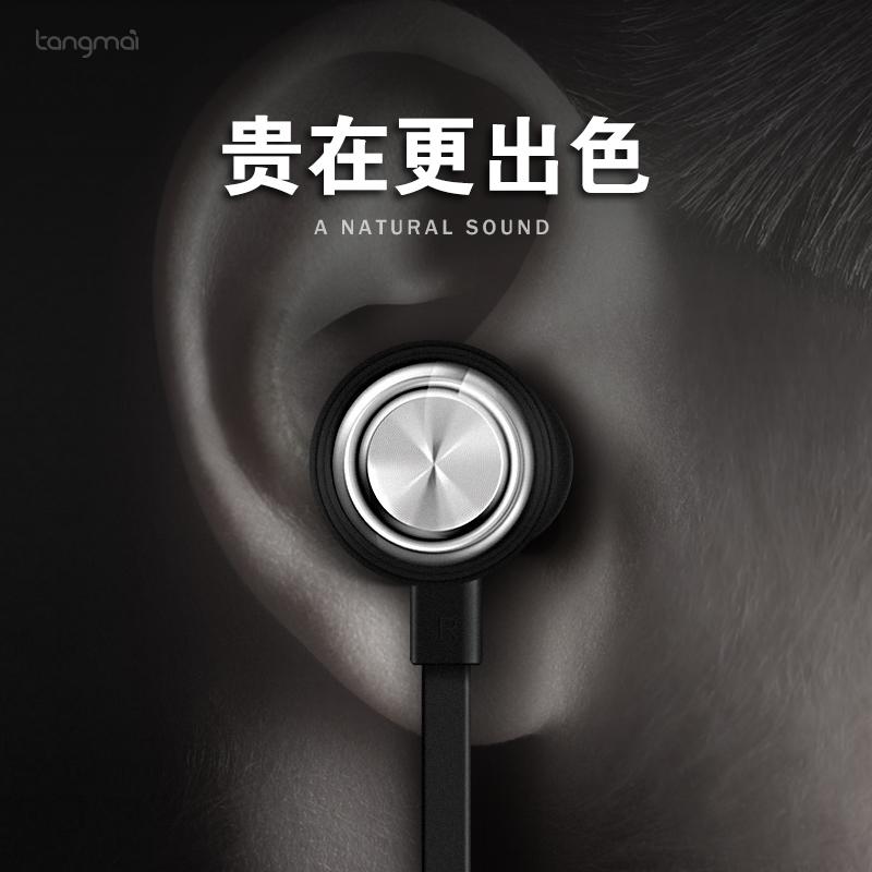 唐麦 F5动圈重低音耳机入耳式 通用女生男面条扁线 全民k歌带麦