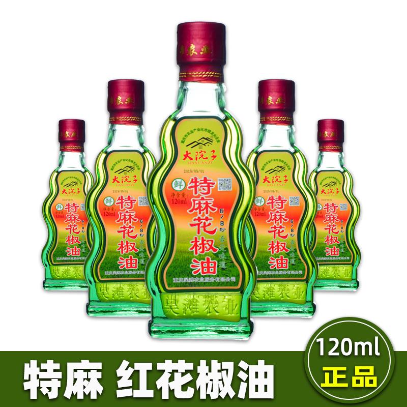 。【亏本营销】【特麻】重庆大院子特麻花椒油120ml 精品家用花