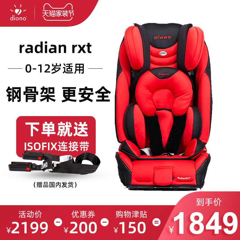 diono/谛欧诺钢铁侠一代儿童宝宝安全座椅汽车用0-12岁radian rxt