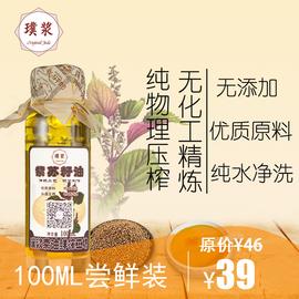 璞浆紫苏籽油100ml纯压榨头道苏子油植物食用油正品 玻璃小瓶装