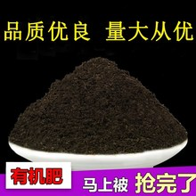 Fertilizer general household green vegetable fertilizer organic chicken type chicken manure vegetable cultivation fermentation new orchid and flower cultivation
