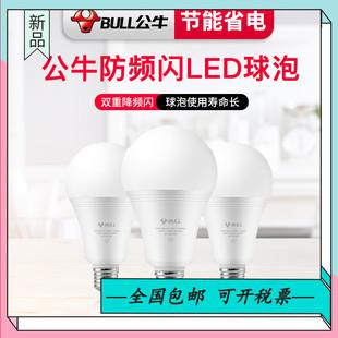 E27螺口灯头暖冷白黄光白光节能螺旋光源单灯灯泡 公牛LED球泡E14