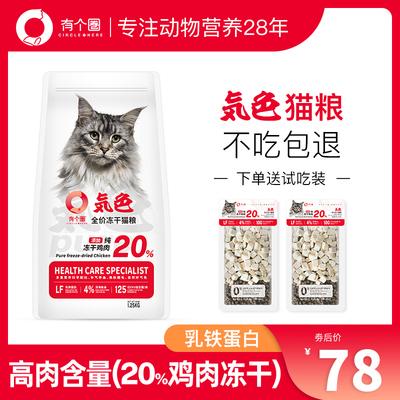 有个圈20%鸡肉冻干气色猫粮 成猫增肥发腮高肉含量全阶段幼1.25kg