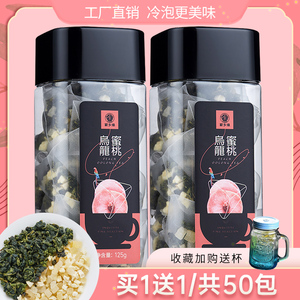 买1送1共50泡蜜桃白桃乌龙茶花茶组合花果水果茶冷泡茶叶茶包日本