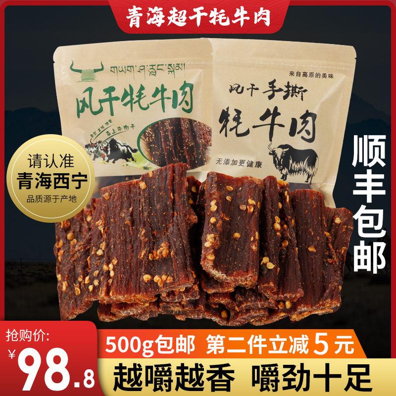 青海特产风干牦牛肉干内蒙古超干手撕耗牛肉干500g正宗麻辣零食